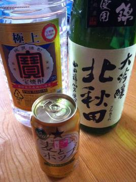20130125購入アルコール