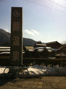 20130205CAAD10高山村蕨温泉