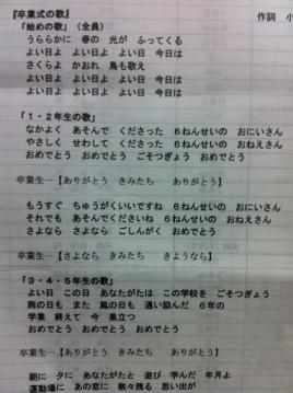 20130219卒業式の歌