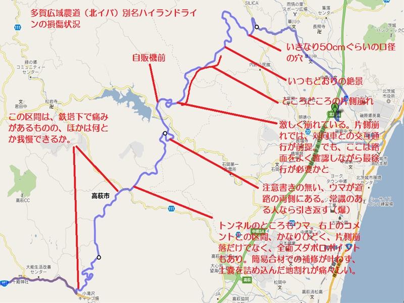 多賀広域農道_R