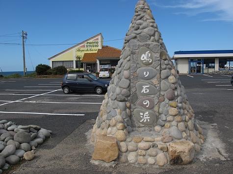 131004 鳴り石の浜002