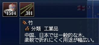 さらに竹まで!