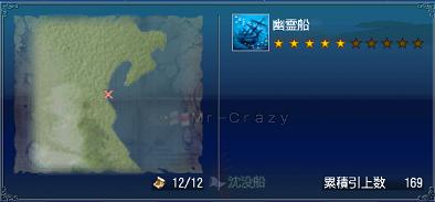 幽霊船!!
