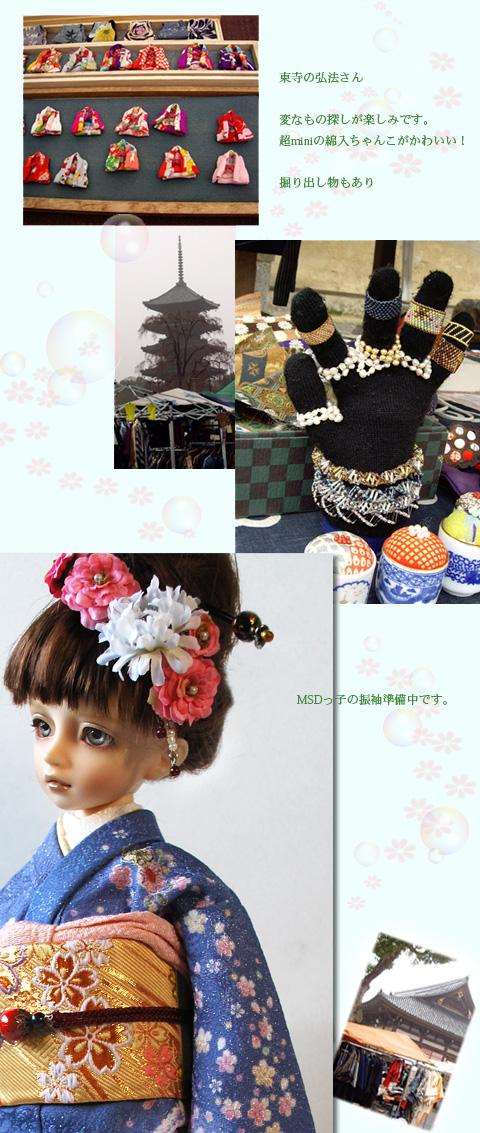 ブログ4東寺4 21