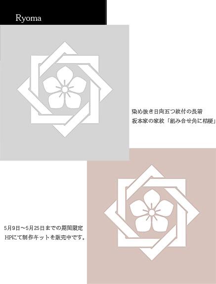 ryoma-kit2.jpg