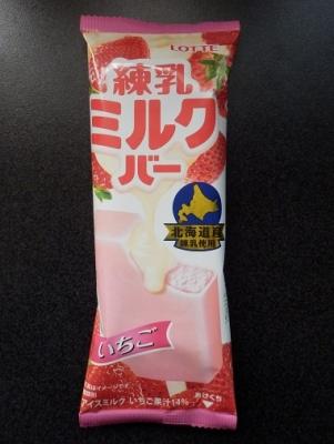 練乳ミルクバーいちご