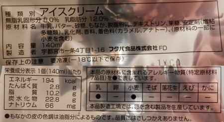 北海道十勝産牛乳モナカ