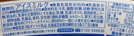 北海道牛乳ソフト
