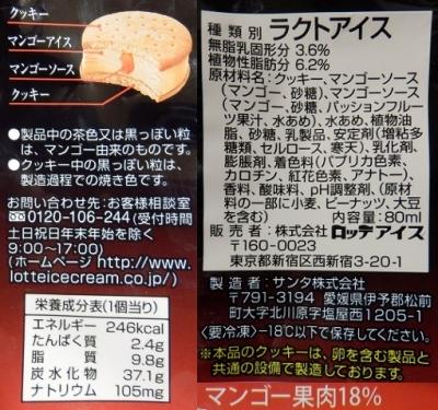 クッキーサンドマンゴー