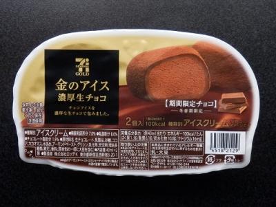 金のアイス濃厚生チョコ期間限定チョコ