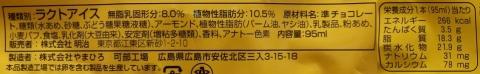 アーモンドチョコレートアイスバークリスピークランチ