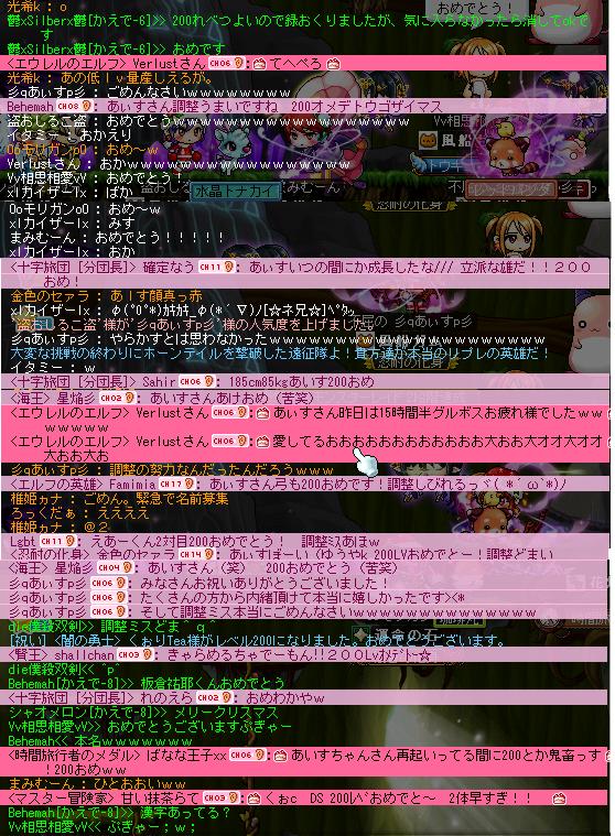 彡qあぃすp彡 200Lv(2)