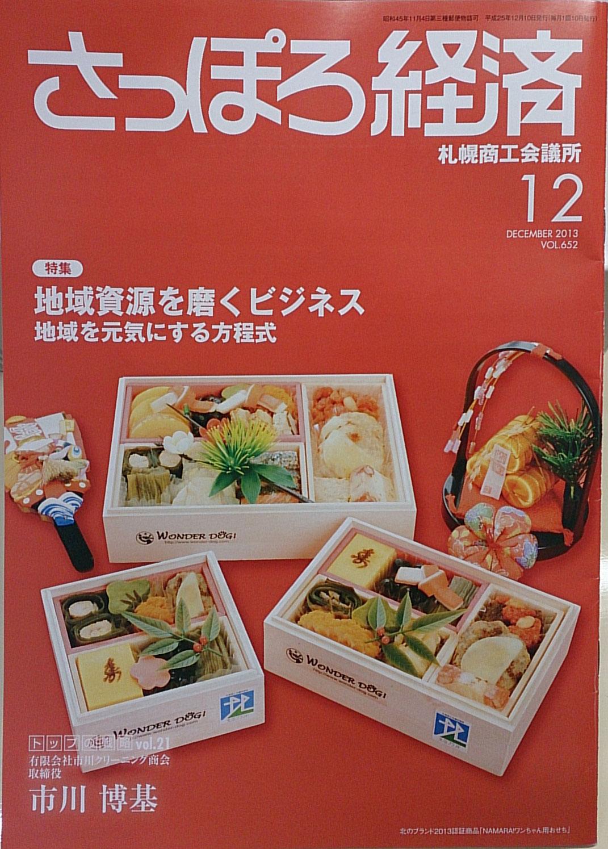 さっぽろ経済 12月号|札幌商工会議所 機関紙