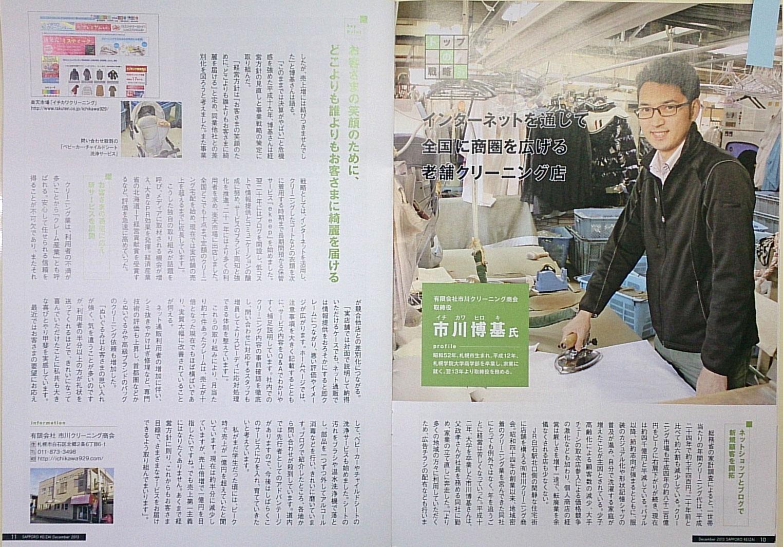 さっぽろ経済 12月号|札幌商工会議所 広報誌