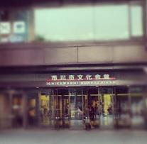 120912_市川文化会館_s