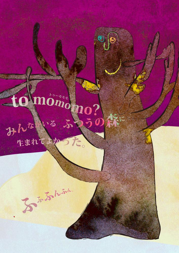 tomomomo5.jpg