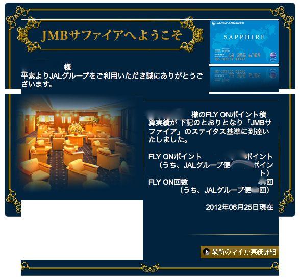 スクリーンショット 2012-06-25 15.27