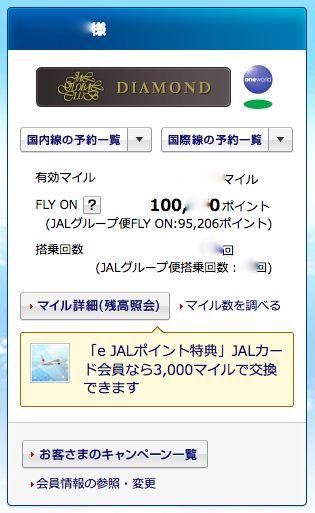 スクリーンショット 2012-11-29 10.02.48