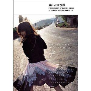 Roadside Diary 「ただ、君を愛してる」の宮崎あおいもやはり