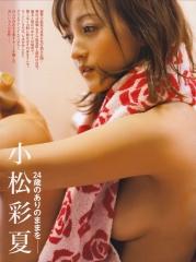 小松彩夏下乳横乳トップレス画像