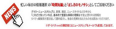about_newsclip.jpg