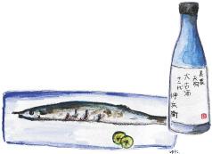秋刀魚 大古酒