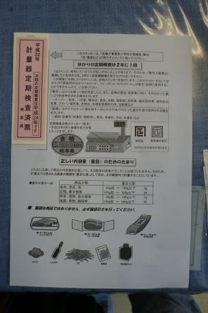 計量器検査3