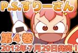P.S.すりーさん公式サイト