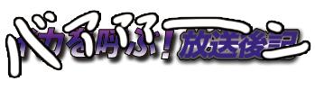 放送後記ロゴ_02