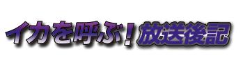 放送後記ロゴ01
