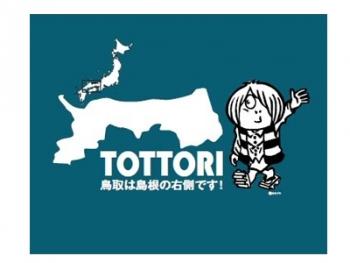 img_tottori_sam1.jpg