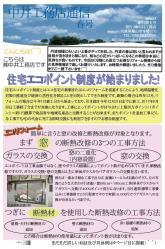 2010ニューズレター春号