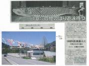 丹波新聞記事jpg