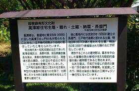 高澤記念館 (2)