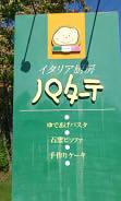 パターテ(矢中) (1)