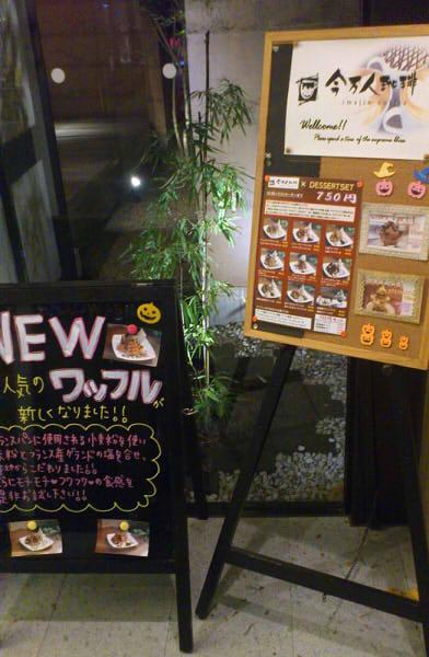 今万人珈琲 (4)