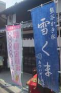 にしだ (2)