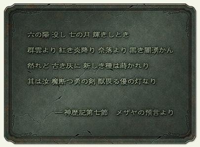 ff14ss20110125g.jpg