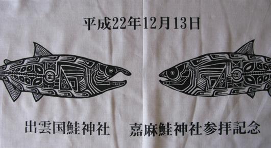 島根鮭神社