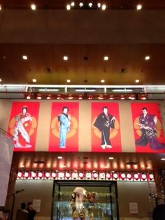 2014正月初春歌舞伎菊五郎
