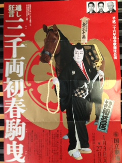 三千両初春駒曵(はるのこまひき)
