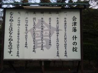 会津看板4