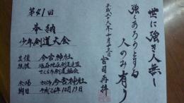 h26剣道打ち合わせ