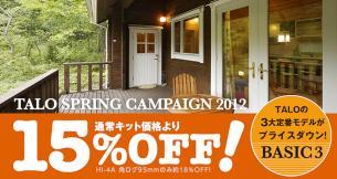 春のキャンペーン2012