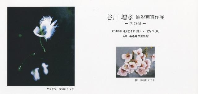谷川増孝 油彩遺作展-花の景-DMより