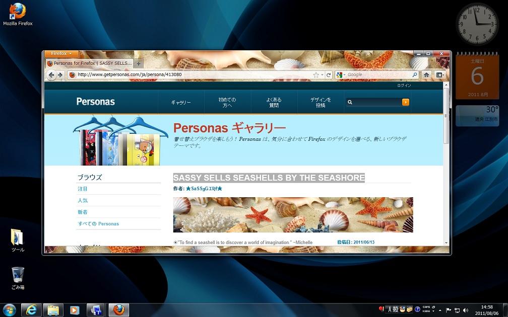 FireFox - Personas -Win