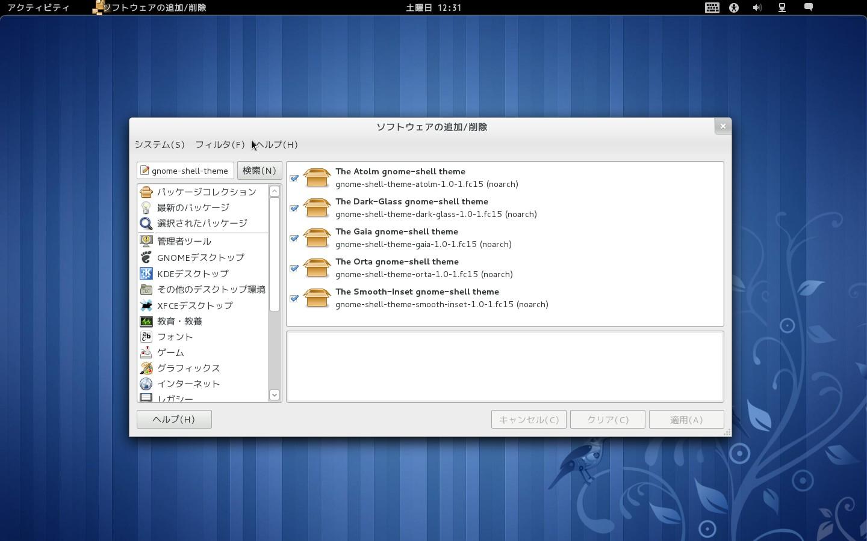 fedora_gnome_shellext_install.jpg