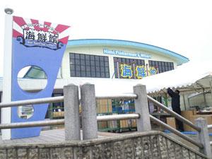 富山-海鮮館
