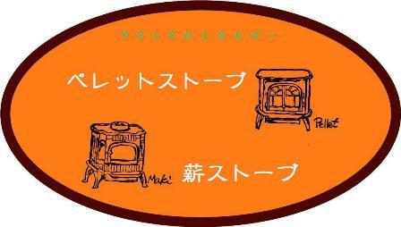 西本金物ペレットストーブ千恵作mini