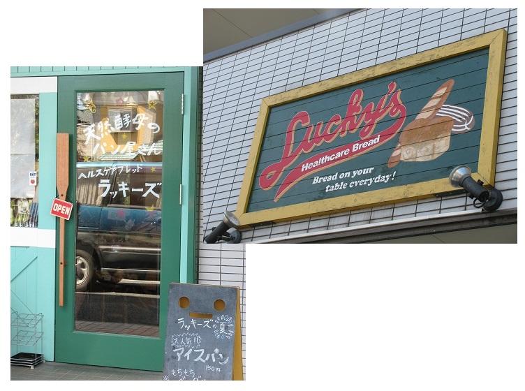 20110915Luckysパン屋さん